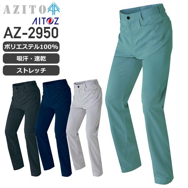 アイトス AZ-02950 ワークパンツ(ノータック)(男女兼用)│AZITO(アジト)