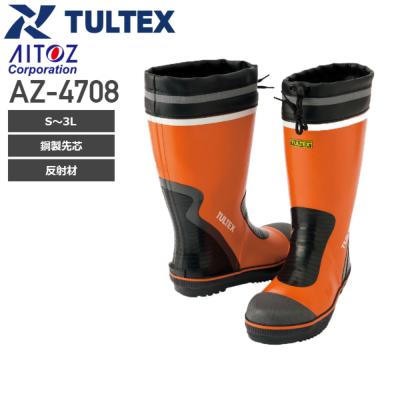 アイトス AZ-4708 安全ゴム長靴(糸入り)│TULTEX(タルテックス)[19AW]