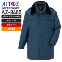 アイトス 8465 防寒コート(セミロング)(男女兼用)│AITOZ