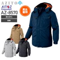 アイトス AZ-8570 防寒コート(男女兼用)綿100%│AZITO(アジト)[19AW]