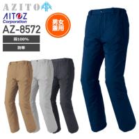 アイトス AZ-8572 防寒パンツ(男女兼用)綿100%│AZITO(アジト)[19AW]