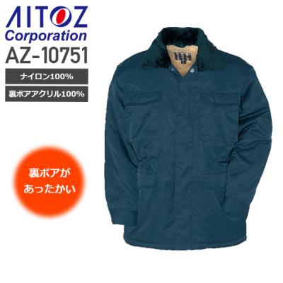 アイトス AZ-10751 カストロコート│AITOZ (8)ネイビー