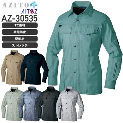 アイトス AZ-30535 長袖シャツ(男女兼用)│AITOZ アジト
