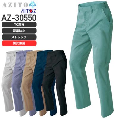 アイトス AZ-30550 ストレッチワークパンツ(ノータック)(男女兼用)│AITOZ アジト