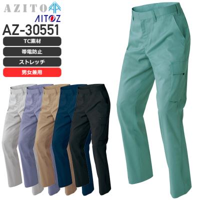 アイトス AZ-30551 ストレッチカーゴパンツ(ノータック)(男女兼用)│AITOZ アジト