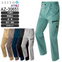 アイトス AZ-30651 ストレッチカーゴパンツ(ノータック)│AITOZ アジト