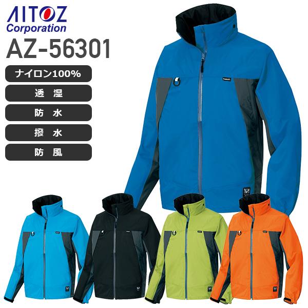 アイトス AZ-56301 全天候型ジャケット│AITOZ DIAPLEX