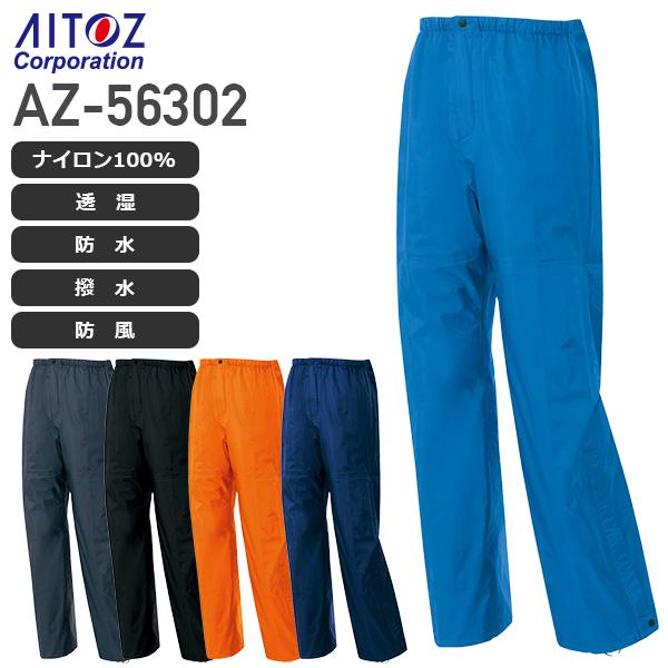 アイトス AZ-56302 全天候型パンツ│AITOZ DIAPLEX