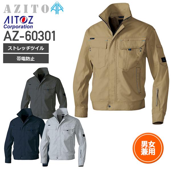 アイトス AZ-60301 長袖ストレッチブルゾン(男女兼用)│AITOZ アジト