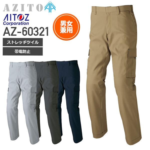 アイトス AZ-60321 ストレッチカーゴパンツ(ノータック)(男女兼用)│AITOZ アジト
