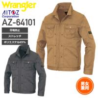 アイトス AZ-64101 ジップアップジャケット(男女兼用)│Wrangler(ラングラー)[19AW]