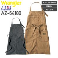アイトス AZ-64180 胸当てエプロン│Wrangler(ラングラー)[19AW]