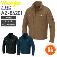 アイトス AZ-64201 ジップアップジャケット(男女兼用)│Wrangler(ラングラー)[19AW]
