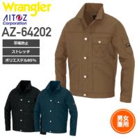 アイトス AZ-64202 ボタンジャケット(男女兼用)│Wrangler(ラングラー)[19AW]