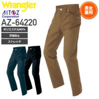 アイトス AZ-64220 ワークパンツ(ノータック)(男女兼用)│Wrangler(ラングラー)[19AW]