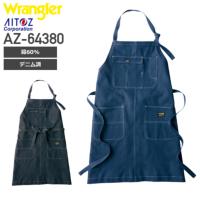 アイトス AZ-64380 背当てエプロン│Wrangler(ラングラー)[19AW]
