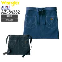 アイトス AZ-64382 ショートエプロン│Wrangler(ラングラー)[19AW]