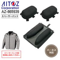 アイトス AZ-865939 スペーサーパッド(1セット/3個)[20SS]│AITOZ