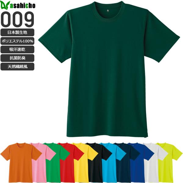 旭蝶繊維 009 半袖Tシャツ│ASAHICHO