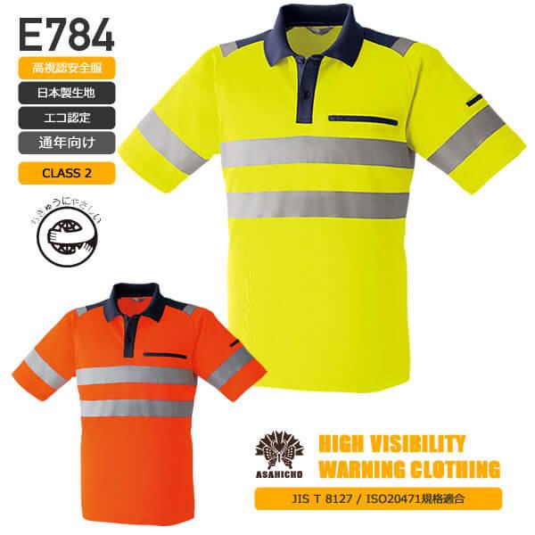旭蝶繊維 E784 高視認半袖ポロシャツ/JIS T8127・ISO 20471規格適合/エコマーク認定商品│ASAHICHO