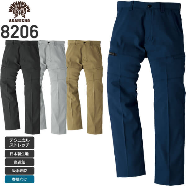 旭蝶繊維 8206 カーゴパンツ(ノータック)│ASAHICHO[17AW]