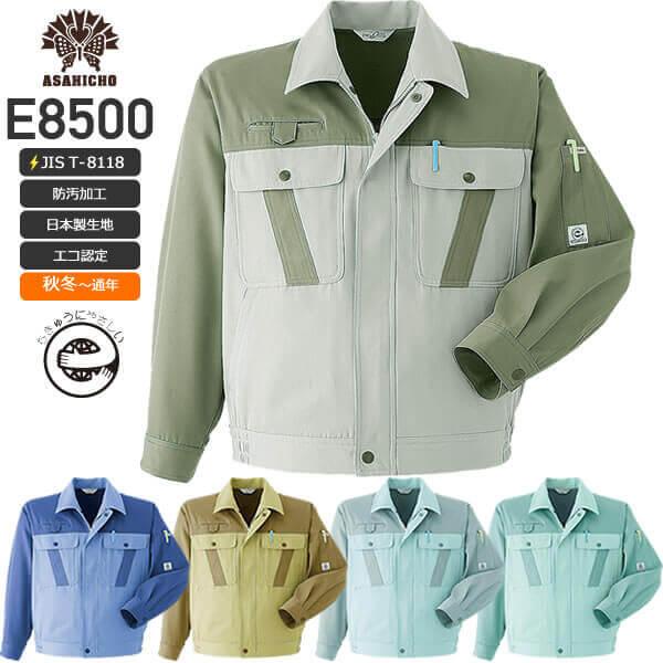 旭蝶繊維 E8500 ブルゾン(配色)/JIS T8118適合/エコマーク認定商品│ASAHICHO