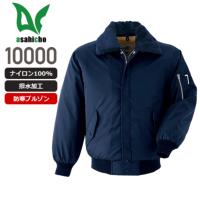 旭蝶繊維 10000 ブルゾン(ナイロン100%)│ASAHICHO