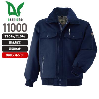 旭蝶繊維 11000 ブルゾン(裏綿)│ASAHICHO