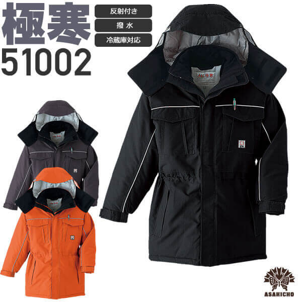 旭蝶繊維 51002 極寒 コート│ASAHICHO