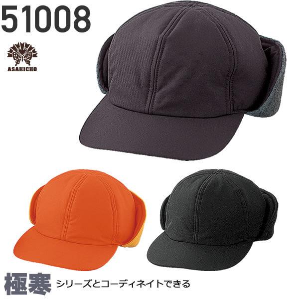 旭蝶繊維 51008 防寒帽子│ASAHICHO