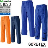 旭蝶繊維 51030 ゴアテックス®レインパンツ(ウエスト総ゴム)│GORE-TEX