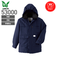 旭蝶繊維 53000 極寒®コート│極寒・ASAHICHO (40)ネイビー