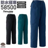 旭蝶繊維 58500 防水極寒 パンツ(ワンタック脇シャーリング)│ASAHICHO