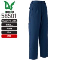 旭蝶繊維 58501 防水極寒®パンツ│ASAHICHO (7)ネイビー