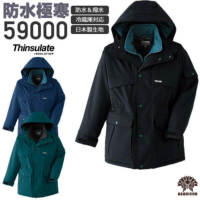 旭蝶繊維 59000 防水極寒 コート│ASAHICHO