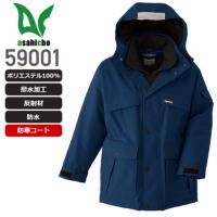 旭蝶繊維 59001 防水極寒®コート│ASAHICHO (7)ネイビー