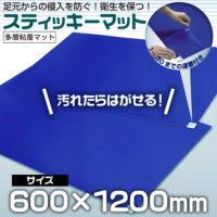 ブラストン クリーンルーム用 粘着マット「スティッキーマット」BSC-84001・600×1200mm