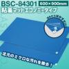 《送料無料》ブラストン BSC-84301 粘着マットエコノミー600×900mm《30枚1シート×10枚入/1ケース》を3セットで!