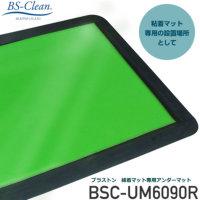 《送料無料》ブラストン BSC-UM6090R マットフレーム600×900mm用│Blaston
