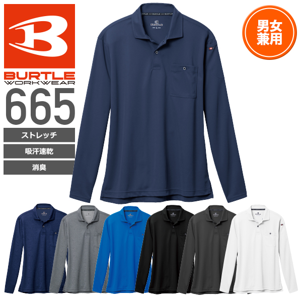 バートル 665 長袖ポロシャツ│BURTLE[18SS]