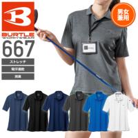 バートル 667 半袖ポロシャツ│BURTLE[18SS]