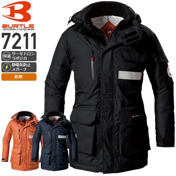 バートル 7211 防寒コート(大型フード付)(ユニセックス)│BURTLE[17AW]