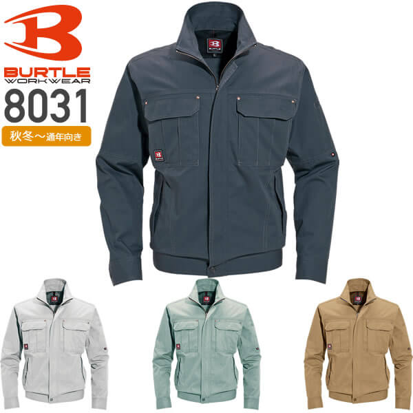 バートル 8031 ジャケット 綿100%│BURTLE