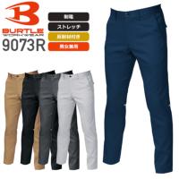 バートル 9073R ユニセックスパンツ/JIS T8118適合│BURTLE[20AW]