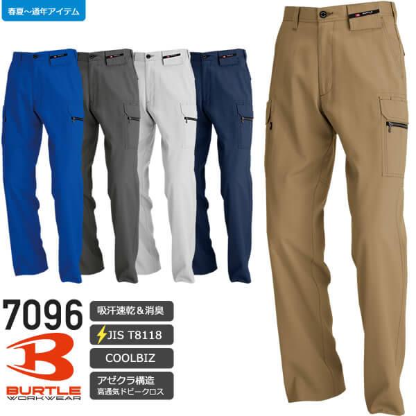 バートル 7096 カーゴパンツ/JIS T8118適合品│BURTLE