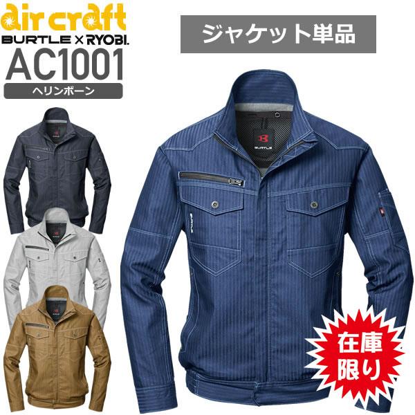 【服のみ】バートル 空調服 AC1001 エアークラフトブルゾン(ユニセックス)[17SS]