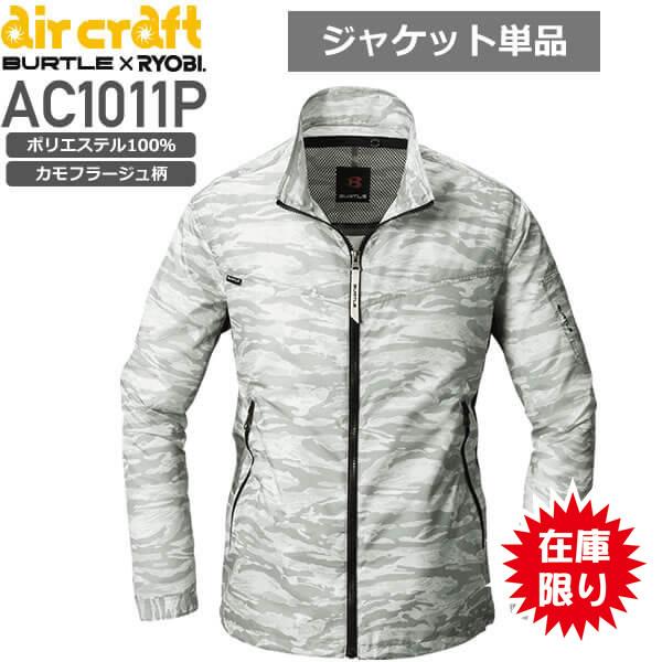【服のみ】バートル 空調服 AC1011P エアークラフトジャケット/カモフラパターン(ポリエステル100%)