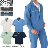 コーコス K-1200 半袖ブルゾン│CO-COS 信岡