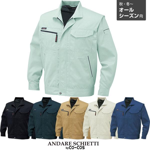 ANDARE SCHIETTI A-1760 長袖ブルゾン ソフトツイル