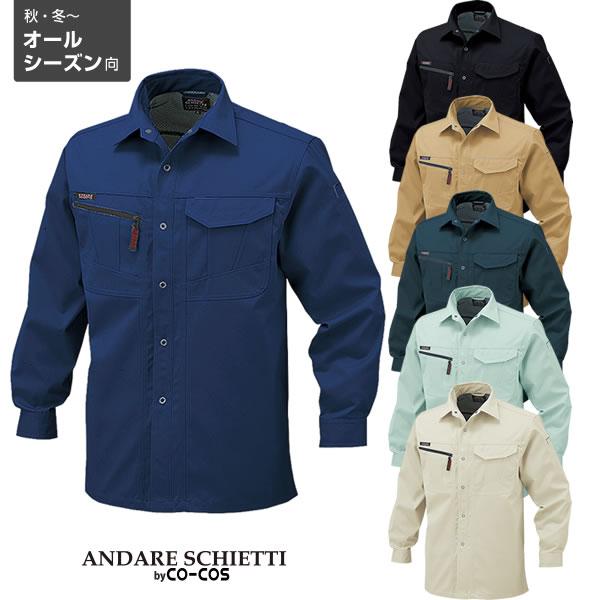 ANDARE SCHIETTI A-1768 長袖シャツ ソフトツイル